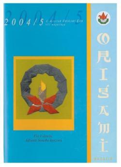 Magyar Origami Kör 2004/5 magazinja